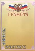 Грамота - спортинвентарь оптом, Пумори-Спорт, Екатеринбург