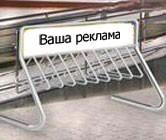 ВП08 Велопарковка рекламная 10 мест. - спортинвентарь оптом, Пумори-Спорт, Екатеринбург