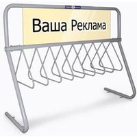 Рекламные велопарковки - спортинвентарь оптом, Пумори-Спорт, Екатеринбург